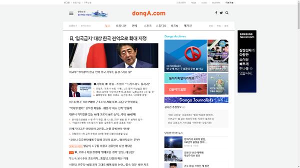 snapshot_20200401_www_donga_com.png