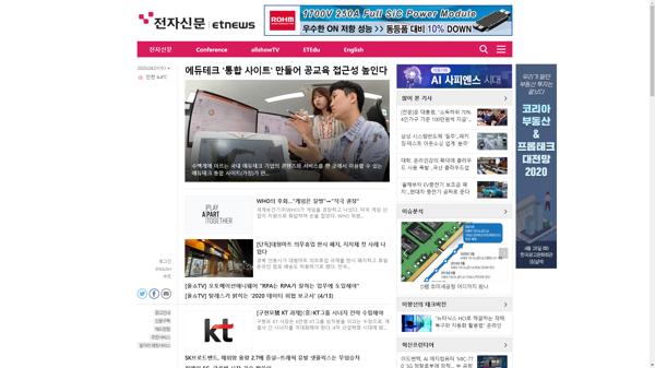 snapshot_20200401_www_etnews_com.png