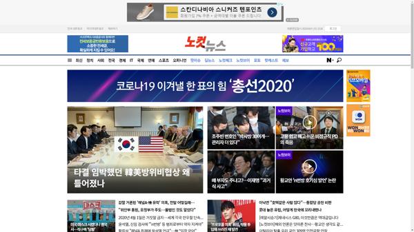 snapshot_20200401_www_nocutnews_co_kr.png