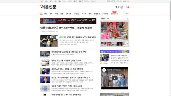 snapshot_20200401_www_seoul_co_kr.png