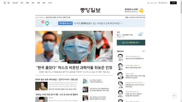 snapshot_20200402_joongang_joins_com.png