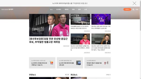 snapshot_20200402_newstapa_org.png