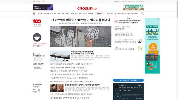 snapshot_20200402_www_chosun_co_kr.png