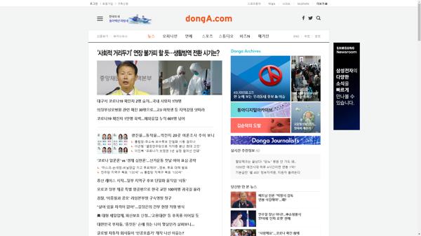 snapshot_20200402_www_donga_com.png