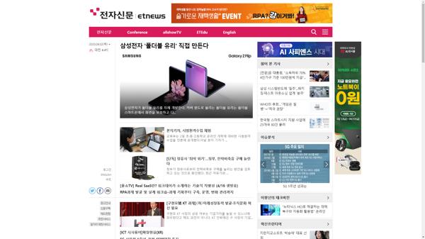 snapshot_20200402_www_etnews_com.png
