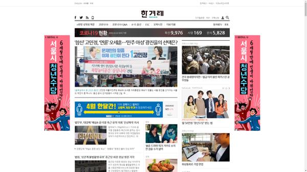 snapshot_20200402_www_hani_co_kr.png