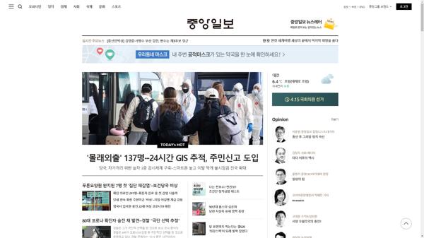 snapshot_20200405_joongang_joins_com.png