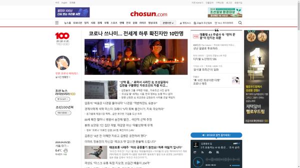 snapshot_20200405_www_chosun_co_kr.png