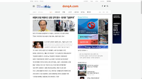 snapshot_20200405_www_donga_com.png