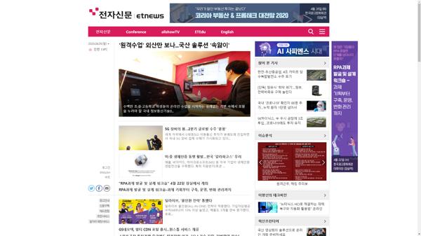 snapshot_20200405_www_etnews_com.png