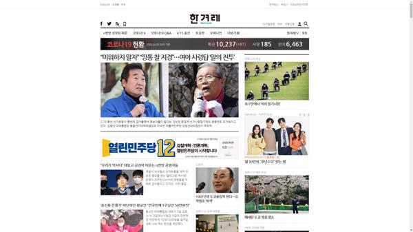 snapshot_20200405_www_hani_co_kr.png