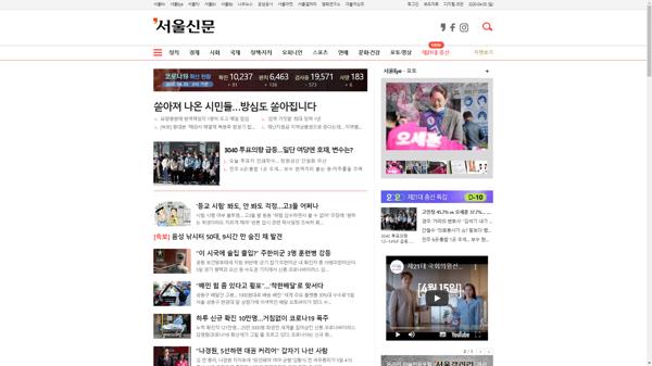 snapshot_20200405_www_seoul_co_kr.png