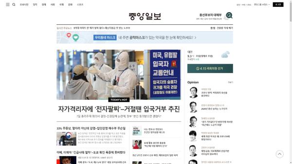 snapshot_20200406_joongang_joins_com.png