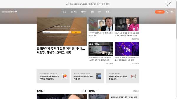snapshot_20200406_newstapa_org.png