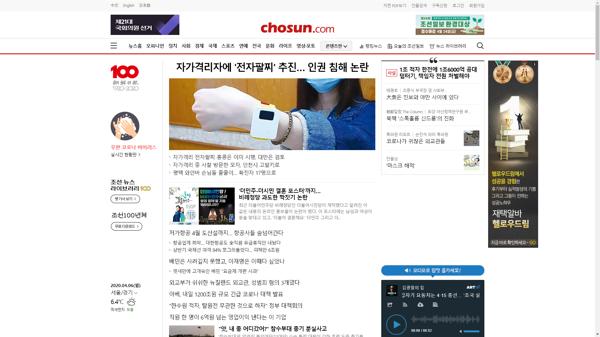 snapshot_20200406_www_chosun_co_kr.png