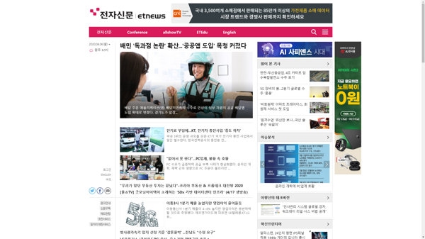 snapshot_20200406_www_etnews_com.png