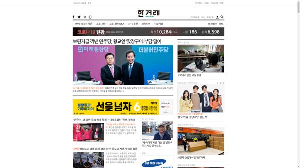 snapshot_20200406_www_hani_co_kr.png