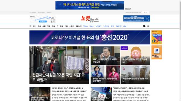 snapshot_20200406_www_nocutnews_co_kr.png
