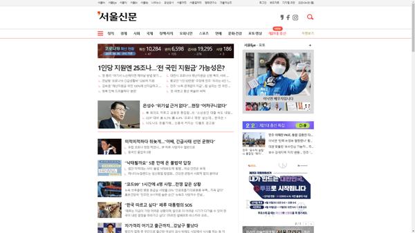 snapshot_20200406_www_seoul_co_kr.png