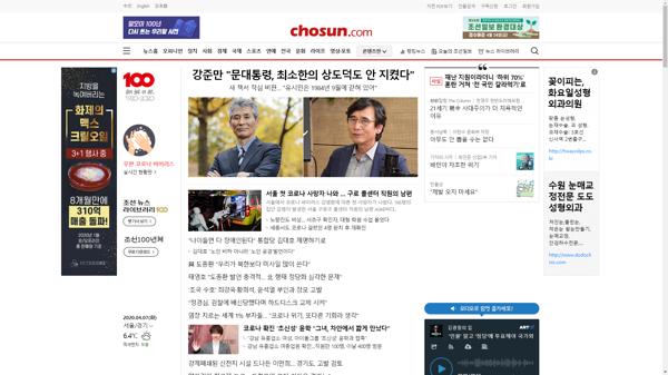 snapshot_20200407_www_chosun_co_kr.png