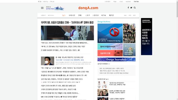 snapshot_20200407_www_donga_com.png