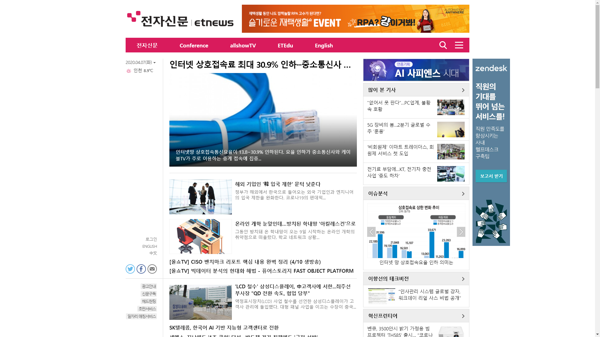 snapshot_20200407_www_etnews_com.png