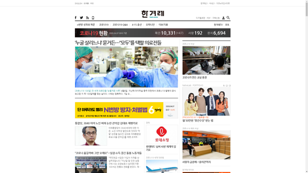 snapshot_20200407_www_hani_co_kr.png