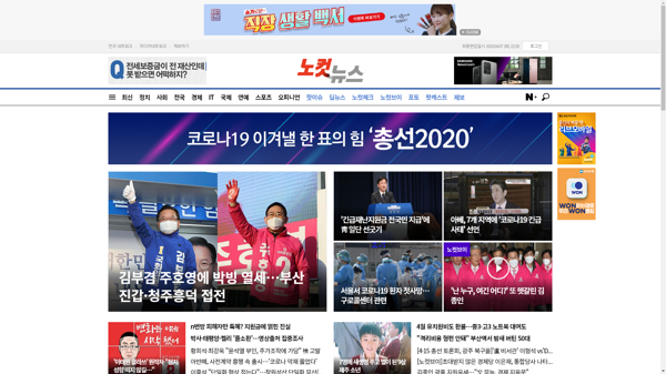 snapshot_20200407_www_nocutnews_co_kr.png
