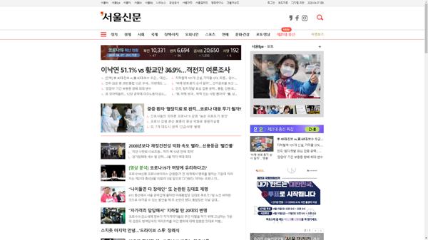 snapshot_20200407_www_seoul_co_kr.png